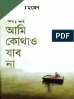 Aaj Ami Kothao Jabo Naa