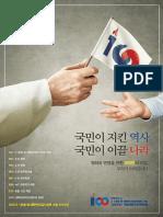 3.1 Revista 2019-2
