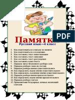 Pamyatki Russkiy Yazyk Vpr 4 Klass