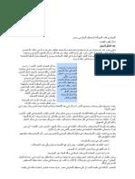 السيناريوهات المتوقَّعة لمستقبل الحكم في مصر