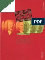 Norman Lebrecht - Кто убил классическую музыку.pdf