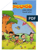 Maharashtra Board Telugu Textbook