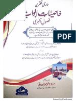 Khasiyaat-i-Abwab-Fusool-i-Akbari-Darsi-Taqreer.pdf