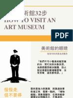 愛上美術館32步 How to Visit an Art Museum