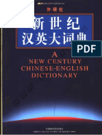 A New Century Chinese-English Dictionary01.pdf