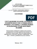 Фомин2.pdf