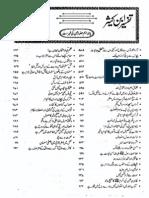 Tafseer Ibn Kathir In Urdu 05