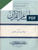 Aqsam Al-Quran Tr by Amin Ahsan Islahi