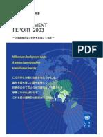 2003人間開発報告書ミレニアム開発目標