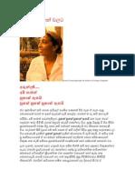 Ureippu Saappada by Kumari-A Review by Dawson Preethi