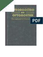 ортодонтия хорошилкина.pdf