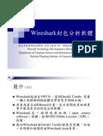 Wireshark封包分析軟體