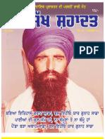 June 2009 (Sikh Shahadat)