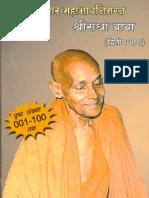 Pritirsavataar Mahabhavanimagna Shri Radha baba  II Page 001-100