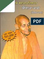 Pritirsavataar Mahabhavanimagna Shri Radha baba  II Page 101-200