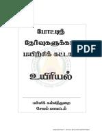 போட்டித்தேர்வு.pdf
