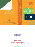 Sanskrit-class-6.pdf