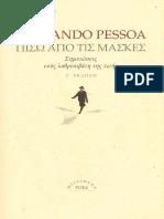 Fernando Pessoa-Πίσω Από Τις Μάσκες -Ροές (2007)