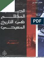Al-xhanib al-mudhlim fi tarikh al-masihi.pdf