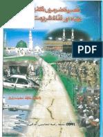 Nifaz e Shariat.pdf