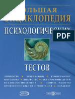 Большая_энциклопедия_психологических_тестов.pdf