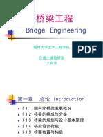 第一章-总论-国内外桥梁发展概况.pdf