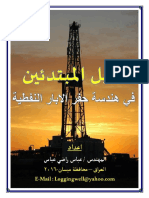 دليل المبتدئين في هندسة حفر الابار النفطية - عياس راضي- جاهز للطباعه2018.pdf