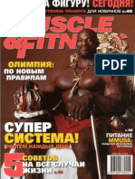 Muscle & Fitness №1 2005