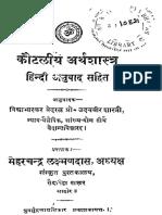 Arthashastra_of_Chanakya_-Hindi.pdf