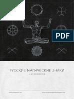 rusmagznaki.pdf