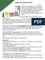 'पोस्टर' प्रतियोगिता - मध्यप्रदेश टाइगर फाउंडेशन सोसायटी _ Mera Madhya Pradesh