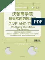 沃顿商学院最受欢迎的思维课 - 亚当·格兰特.pdf