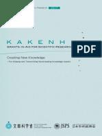 kakenhi_pamph_e.pdf