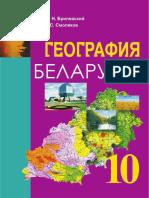 geografija-belarusi-brilevskij-10kl-rus.pdf