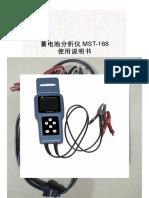 MST168使用说明书—中文
