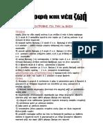 ΥΠΟΔΕΙΓΜΑ ΔΙΑΤΡΟΦΗΣ ΓΙΑ ΤΗΝ 1η ΦΑΣΗ.pdf