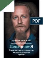 Trockiyi_D._Poka_Ya_Ne_Ya_Praktichesk.a6.pdf