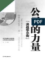 [公司的力量.决战华尔街].刘洪.扫描版.pdf