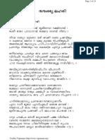 Soundarya lahari Stotram in Malayalam