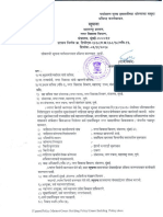Notification for Green Building Policy