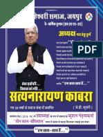 S.N. Kabra Booklet
