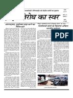 Pratirodh Ka Swar - March 2019