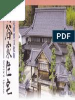 2019-03-22-石谷家入場券