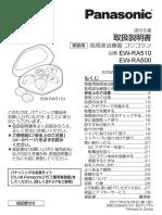 パナソニック高周波治療器-ew Ra510 500