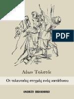 Οι τελευταίες στιγμές ενός κατάδικου - Λέων Τολστόι.pdf