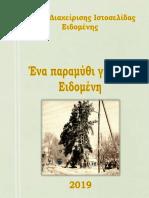 Ένα παραμύθι για την Ειδομένη.pdf