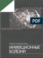 Infektsii.pdf