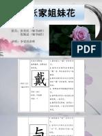 """""""戴 和 与"""" 字.pptx"""