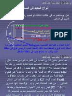 حديد التسليح.pdf