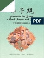 弟子規中英對照漢語拼音
